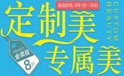 重庆五洲女子医院9月拼团优惠 玻尿酸只要380!