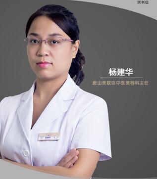 杨建华 唐山美联臣中医美容科主任