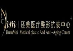 天津还美医疗整形抗衰医院