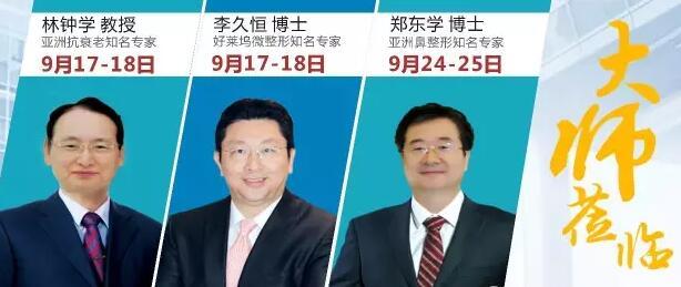 郑州东方整形医院9月专家坐诊