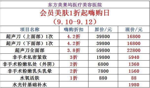 淮北东方美莱坞9月整形优惠