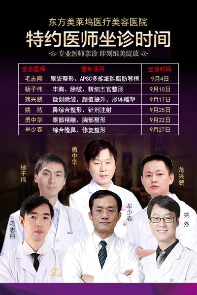 淮北东方美莱坞9月专家坐诊时间