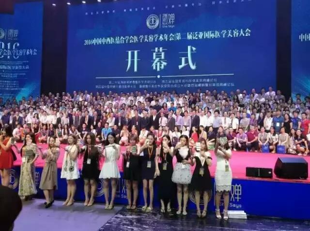 中西医结合医学美容学术年会开幕