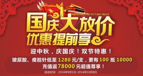 潮州博兰雅国庆整形优惠 名师纹绣仅需500元