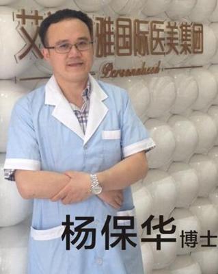 杨保华 成都艾尚柏雅医学美容门诊部主任
