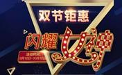 上海首尔丽格双节整形优惠 瑞兰玻尿酸买一送一