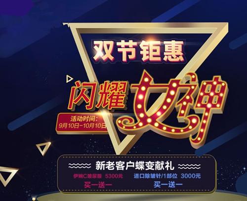 上海首尔丽格双节整形优惠