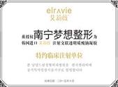 韩国艾立薇注射教练透明质酸钠凝胶特约临床注射单位
