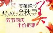 天津美莱中秋节恋上美莱电影节 半价钜惠塑美津城!