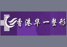 西安香港华一整形医院