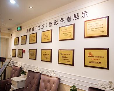 北京新星靓整形荣誉展示墙