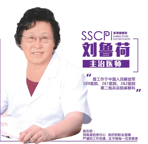 刘鲁荷 北京新星靓整形医院麻醉专家