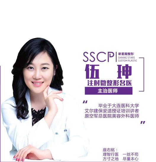 伍坤 北京新星靓整形医院整形专家