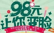 江西广济整形2016开学钜惠 100块可以做哪些