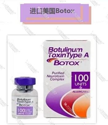 南昌广济注射BOTOX
