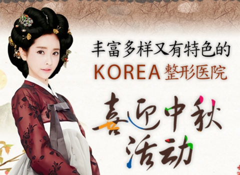 韩国KOREA国庆整形优惠