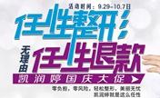 """""""任性整形 任性退款"""" 北京凯润婷十年大庆1折抄底专购会"""