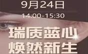上海美联臣整形优惠 瑞兰玻尿酸3支9800元