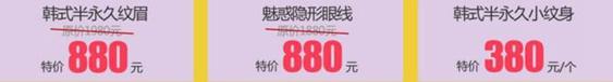 济南海峡半永久纹绣优惠