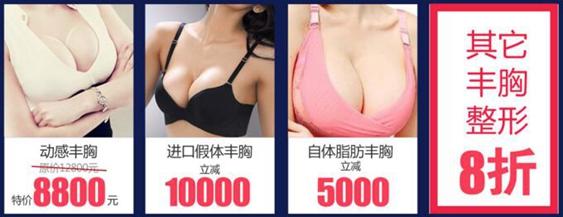济南海峡隆胸优惠