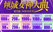 济南海峡国庆7天速美惠 无痕双眼皮只要980元