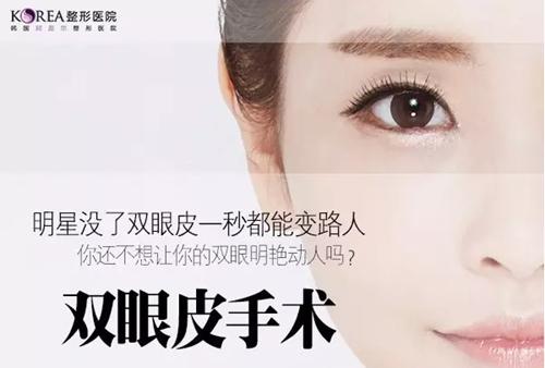 KOREA整形医院双眼皮手术