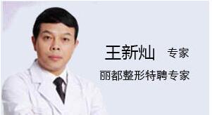 王新灿 运城丽都整形美容医院特聘专家