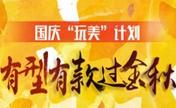 """长沙雅美国庆""""玩美""""计划 美双眼皮只要1880元"""