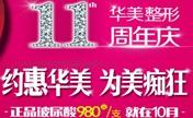 南宁华美11周年庆 瘦脸针特惠1880元