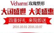 上海玫瑰10月黄金周专场 水光针直降1000