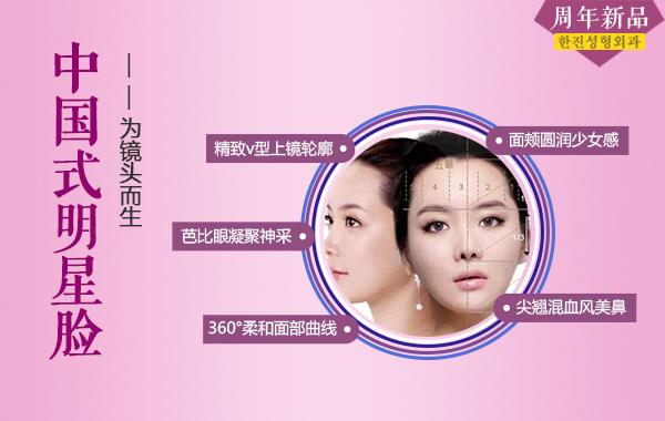 韩辰整形周年庆典征集20名免费模特:中国式明星脸