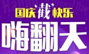 杭州格莱美国庆优惠 水光注射999元