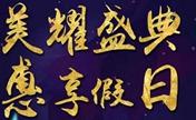 江苏施尔美国庆优惠盛典 双眼皮1980元!
