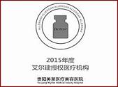 2015年度艾尔建授权医疗机构