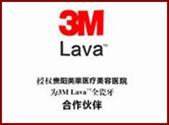 3M Lava全瓷牙合作伙伴