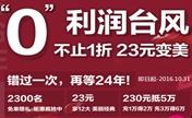 重庆真伊23周年庆 整形优惠火爆来袭!