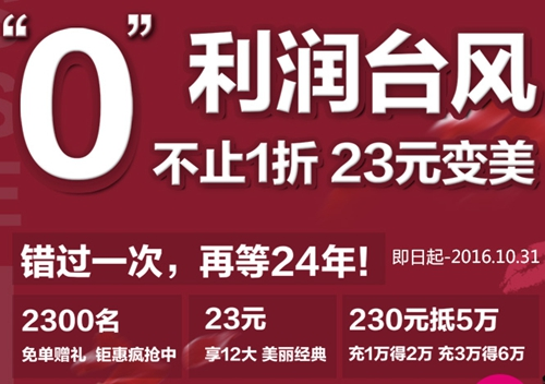 重庆真伊23周年庆