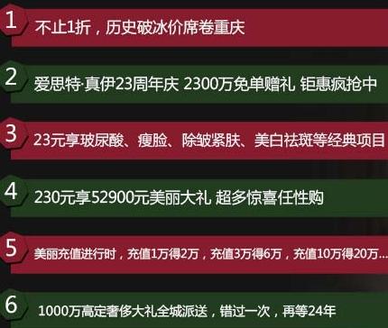 重庆真伊23周年庆优惠内容