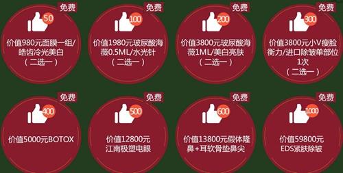 重庆真伊23周年庆网络预约礼