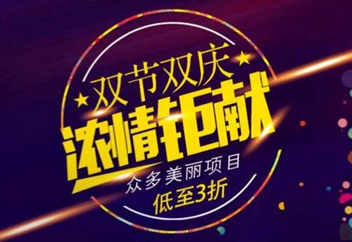 杭州时光整形国庆优惠