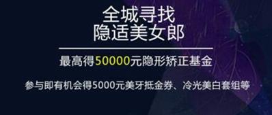 杭州时光国庆美牙优惠