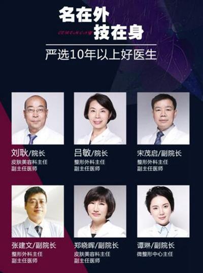 杭州时光整形专家团