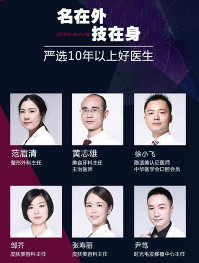 杭州时光整形专家团队