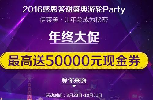 上海伊莱美2016年答谢盛典