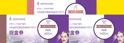 上海伊莱美2016年答谢盛典现金券