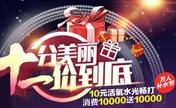 重庆天妃十月整形优惠 祛斑特价1000元