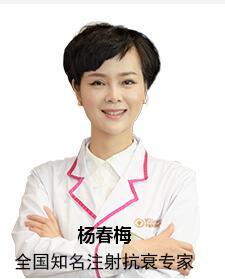 杨春梅 乌鲁木齐伊丽莎白整形外科副主任医师