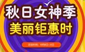 郑州东方十月献礼 润百颜 2980元/支