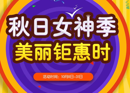 郑州东方整形医院十月整形优惠