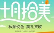 南京华美十月整形优惠 国产瘦脸针1500元